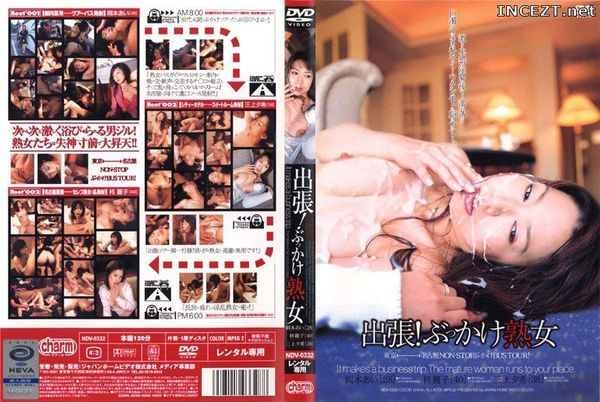 Cover [NDV-0332] Mature Woman Bukkake Non-Stop Bus Tour!