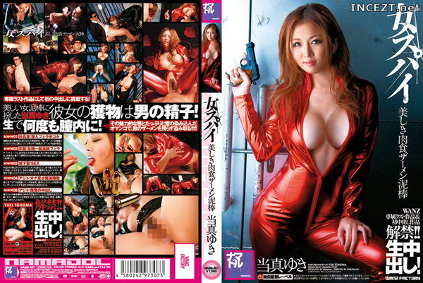 Cover [NAMA-007] Yuki Toma Carnivorous Beautiful Woman Spy Cum Thief