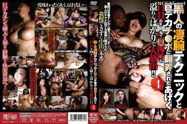 Cover [MAHI-006] The Large Release In Overflowing Joy Juice The Direction