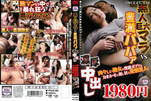 Cover [PLYD-140] Pies Thick Plump Granny vs Huge Black Cock