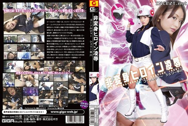 Cover [GVRD-09] Non-transformation Heroine Humiliation Go Soldier Shelley Hayakawa New Mountain Maple