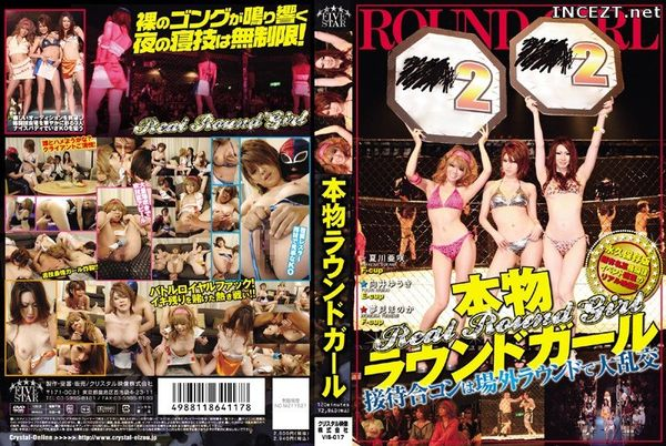 Cover [VIS-017] Real Girl Round