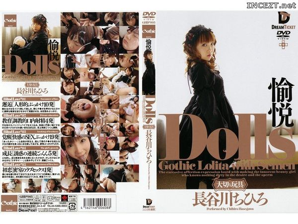 Cover [GHD-003] Chihiro Hasegawa Volupte Dolls [Toys Important]