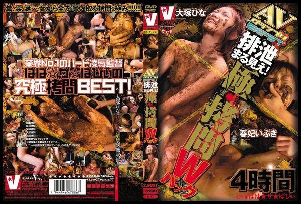 Aoi Yuuki and Ootsuka Hina: Scat, Vomit, Enema & BDSM torture