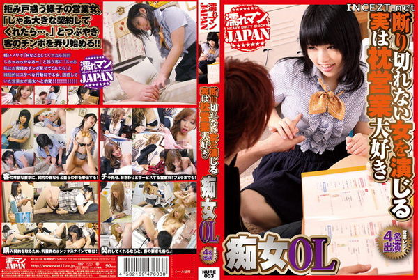 Cover [NURE-003] Slut OL Actually Play A Woman Who Does Not Love Pillow Sales Declined Cut
