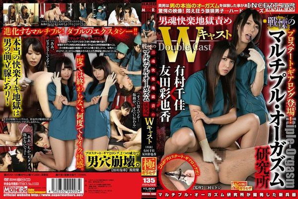 Cover [MDSH-100] Multiple Orgasm Institute W Cast Of Man Soul Pleasure Hell Blame Horror Arimura Chika Ayaka Tomoda