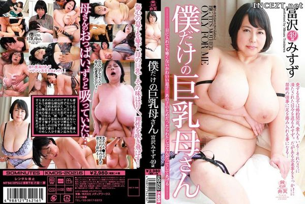 Cover [KMDS-20216] Big Mother Just mine. Tomizawa Misuzu