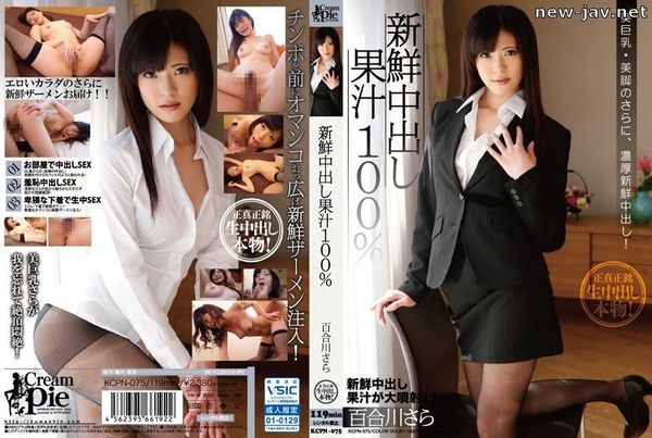 Cover [KCPN-075] 100 Percent Fruit Juice Lily River Further Out In Fresh