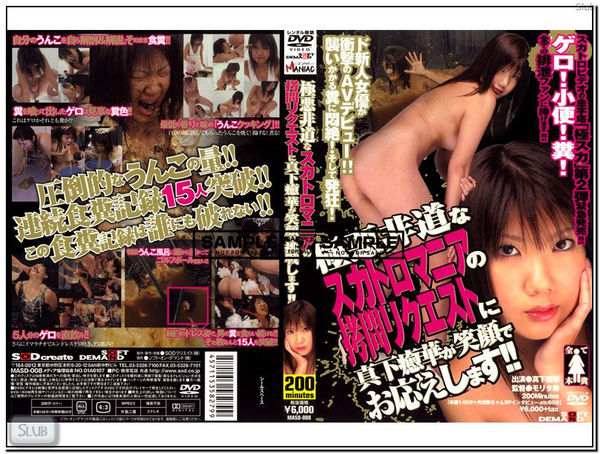 MASD-008 Scatology Mania Asian Scat Scat MASD