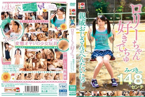 Cover [OYB-005] The Inoue Sshi To Formation Of Rory Chan Liked A Ju Relatives Uncle Mizuki