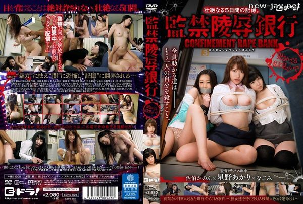 Cover [EDRG-008] Do Not Look At Me That Have Been Imprisoned Humiliation Bank ~ Fucked ~ Hoshino Akari NAGOMI Saeki Canon