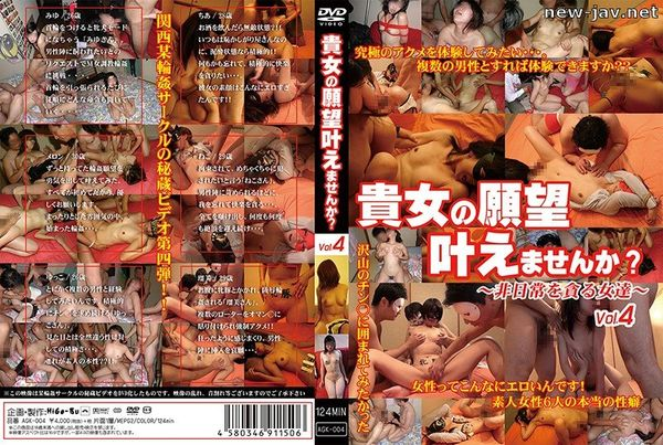 Cover [AGK-004] Do Not Fulfill Aspirations Of The Lady? Girls And Devour The ~ Extraordinary ~ Vol.4