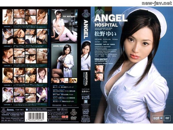Cover [AND-168] Yui Matsuno HOSPITAL ANGEL