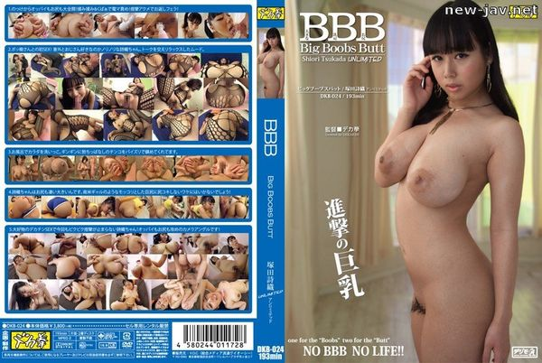 Cover [DKB-024] BBB BIG BOOBS BUTT Tsukada Shiori UNLIMITED
