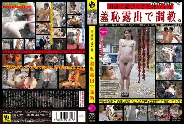 Cover [YKK-003] Torture Exposure Shyness A Niece Who Came To Play In The Country. VOL.03