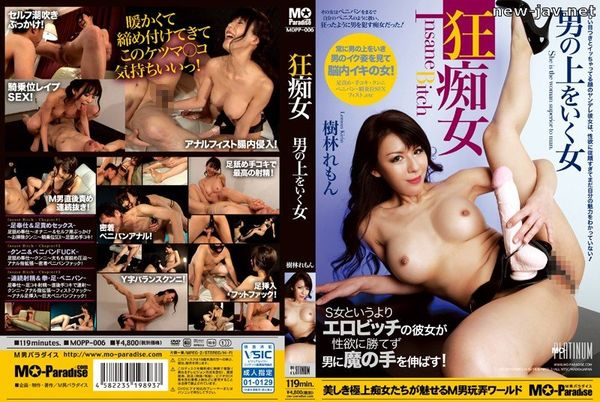 Cover [MOPP-006] Woman Forest Go Over Today Slut Man