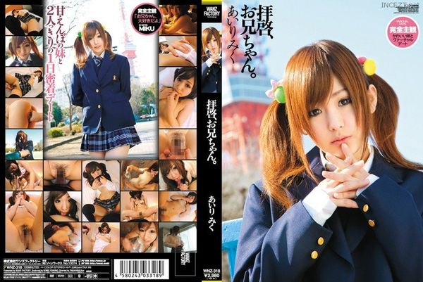 Cover [WNZ-318] A Dear Older Brother Airi Miku