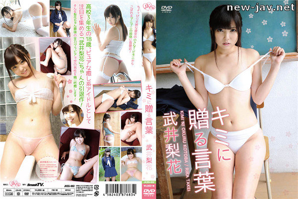 Cover [JKSS-002] Rika Takei – words that give to Kimi