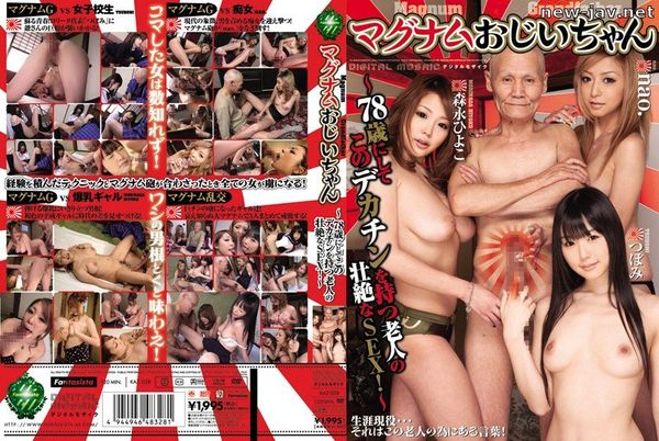 Cover [KAZ-038] Old Man With A Big Dick SEX Fierce Of This At The Age Of 78 To Grandpa Magnum!
