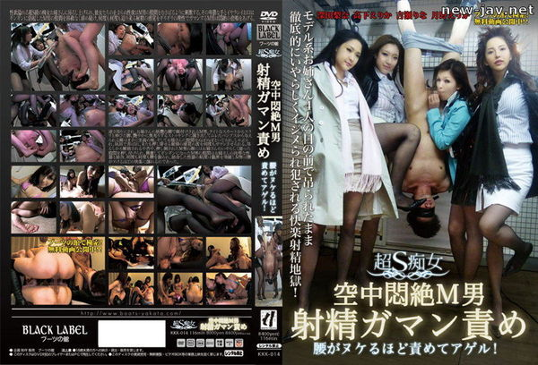 Cover [KKK-014] Blame Hip Raise Ejaculation Man Endure Agony Air Filthy M S Ultra Blame About Ru Missing!