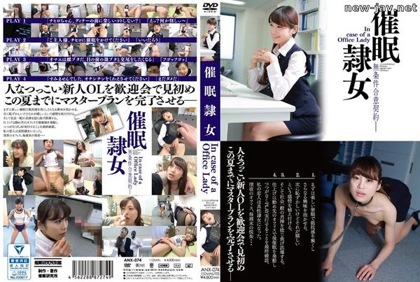 Cover [ANX-074] Hypnosis Slave Gal -In Case Of A Office Lady- Tadakawa Chihiro