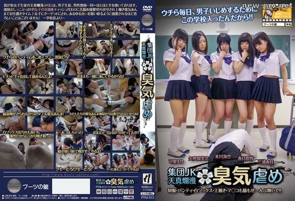 Cover [PTM-013] Bullying Population JK Innocent Odor