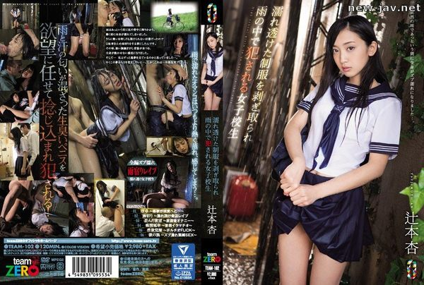 Cover [TEAM-102] Stripped The Wet Sheer Uniforms Fucked In The Rain School Girls An Tsujimoto